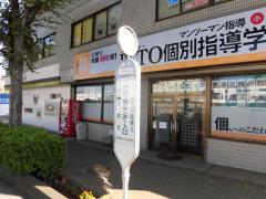 「市民医療センター入口」バス停留所