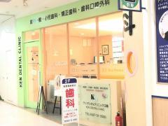 ケンデンタルクリニック 江南病院