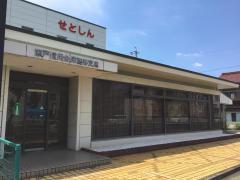 瀬戸信用金庫西春支店