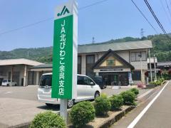 JA北びわこ余呉支店