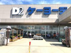ケーヨーデイツー泉佐野松風台店
