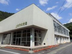 上矢作体育館