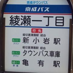 「綾瀬一丁目」バス停留所