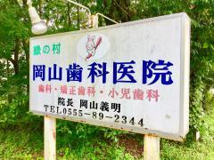 緑の村岡山歯科医院