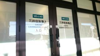 三井住友海上火災保険株式会社 山陰支店石見支社
