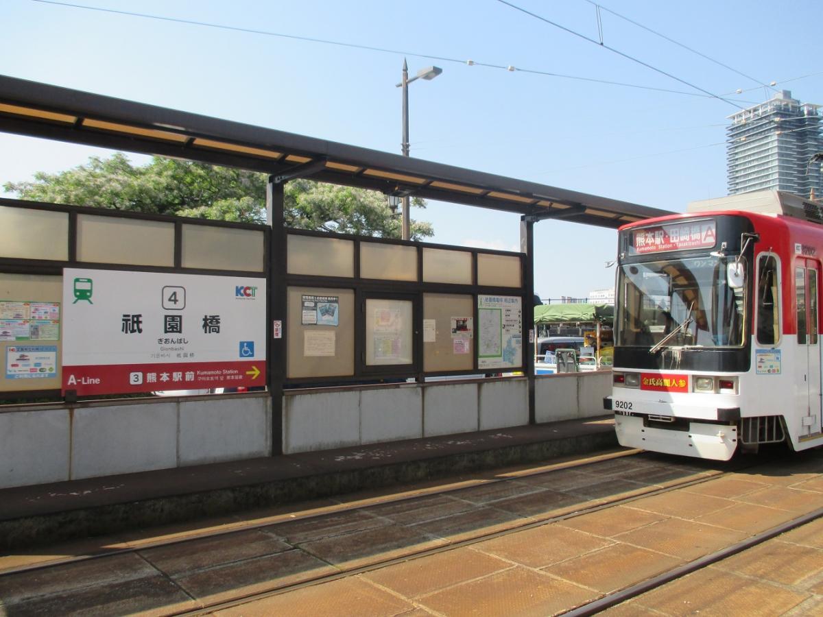 祇園橋駅(熊本市中央区)の投稿...