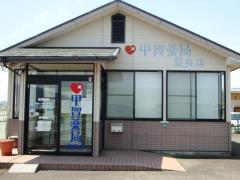 甲賀薬局夏見店