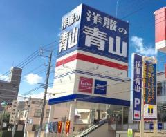 洋服の青山広島庚午店