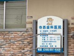 寺西歯科医院
