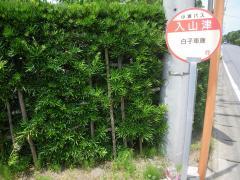 「入山津」バス停留所