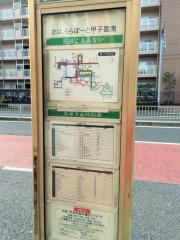 「甲子園八番町」バス停留所