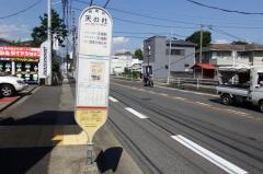 「天の杜」バス停留所