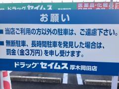 ドラッグセイムス岡田店
