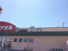 クスリのアオキ 岐阜羽島駅前店
