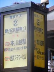 「新所沢駅東口」バス停留所