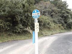 「伊加立」バス停留所