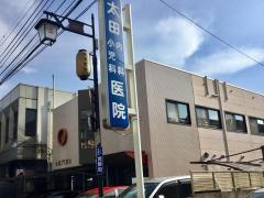 太田小児科内科医院