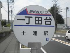 「一丁田台」バス停留所