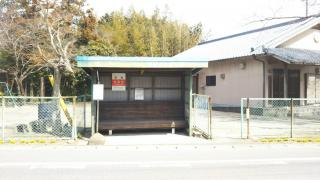 「御館」バス停留所