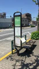 「東墨田会館前」バス停留所