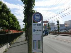 「坂戸車庫前」バス停留所