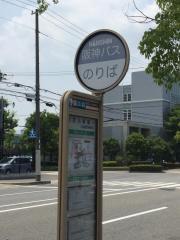 「西宮浜東第一」バス停留所