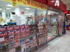 JTBイオンモール日根野店