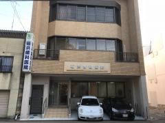 稲浜歯科医院