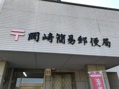 和歌山岡崎簡易郵便局