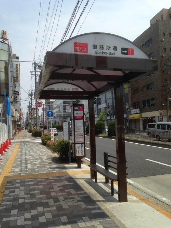 御器所通」バス停留所(名古屋市...