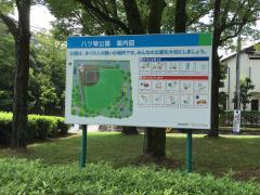 八ツ草公園