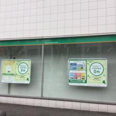 埼玉りそな銀行さいたま新都心支店