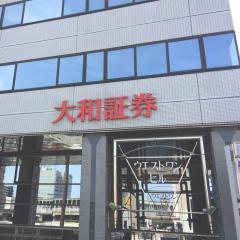 大和証券株式会社 高崎支店