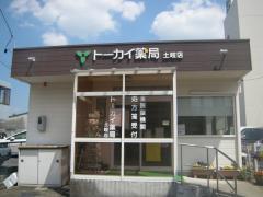 トーカイ薬局土岐店