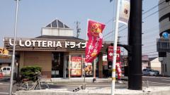 ロッテリア岐阜羽島店