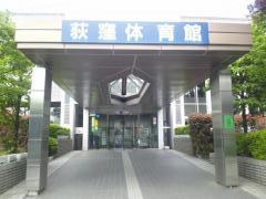 荻窪体育館