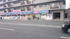 スーパードラッグサカイヤ釜利谷店