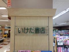 いけだ書店アピタ北方店