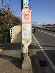 「片岡」バス停留所