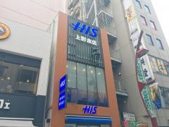 H.I.S. 上野本店