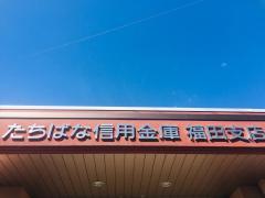 たちばな信用金庫福田支店