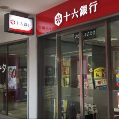 十六銀行県庁支店