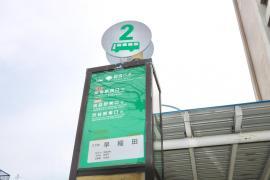 「早稲田」バス停留所