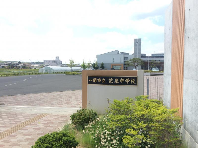 花泉中学校(一関市)の投稿写真...
