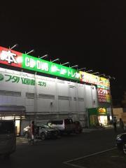 フタバ図書ギガ大宮店