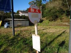 「田尾」バス停留所