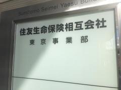 住友生命保険相互会社 東京ご来店サービスセンター