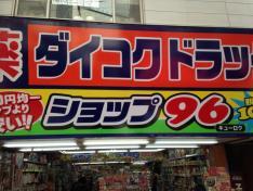 ダイコクドラッグ下北沢南口店