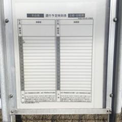 「泉立体橋」バス停留所
