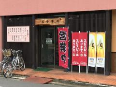 中国料理勝田亭